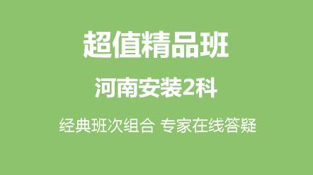 全科联报(河南)-(安装)超值精品班
