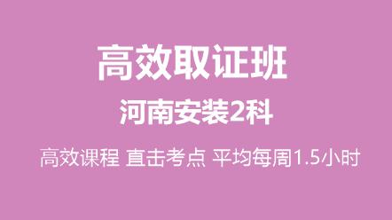 全科联报(河南)-(安装)高效取证班