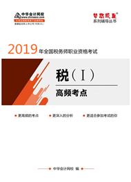 """税法(一)-2019年必威主账户的资金 体育《税法一》""""梦想成真""""系列高频考点电子书"""
