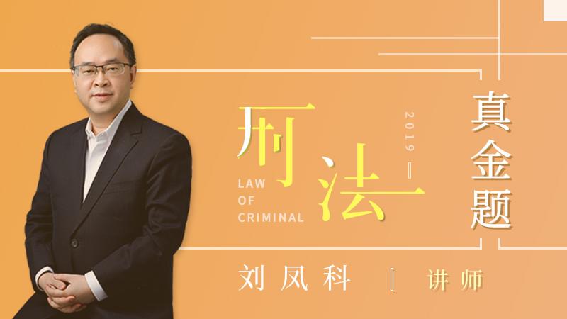 2019年劉鳳科刑法真金題
