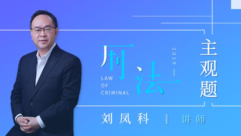 2019年劉鳳科刑法主觀題