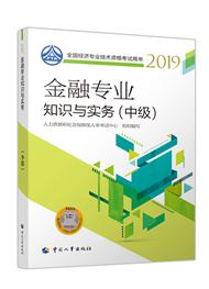 2019年经济师《中级经济师金融专业知识与实务》教材