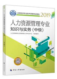 2019年经济师《中级经济师人力资源管理专业知识与实务》教材