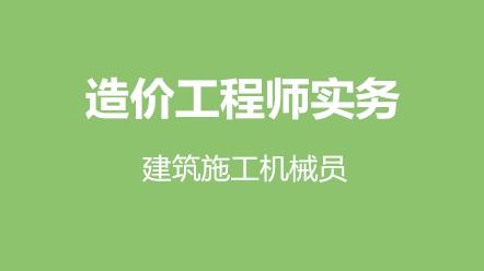 造价竞博app实务大讲堂-建筑施工机械员