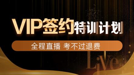 聯報課程2020-中級VIP簽約特訓