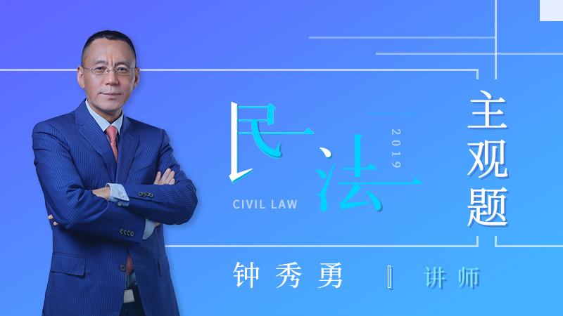 2019年鐘秀勇民法主觀題
