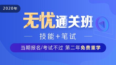 中医执业医师2020-无忧通关班