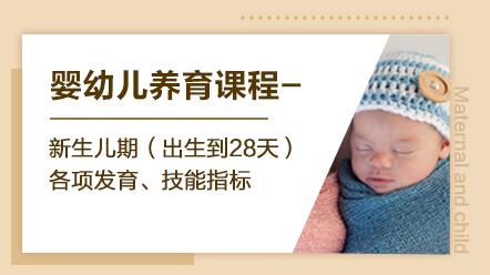 婴幼儿养育系列课程-新生儿期(出生到28天)各项发育、技能指标