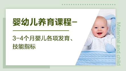 婴幼儿养育系列课程-3-4个月婴儿各项发育、技能指标