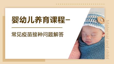 婴幼儿养育系列课程-常见疫苗接种问题解答
