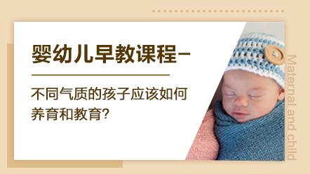 婴幼儿早教系列课程-不同气质的孩子应该如何养育和教育?