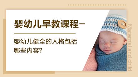 婴幼儿早教系列课程-婴幼儿健全的人格包括哪些内容?