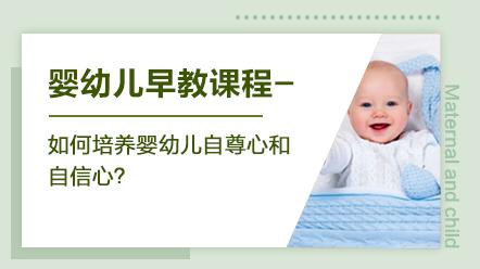 婴幼儿早教系列课程-如何培养婴幼儿自尊心和自信心?