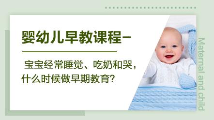 婴幼儿早教系列课程-宝宝经常睡觉、吃奶和哭,什么时候做早期教育?