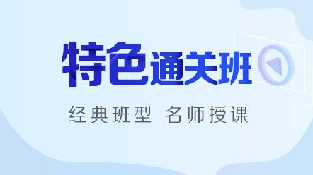 中医医师分阶段特色通关班