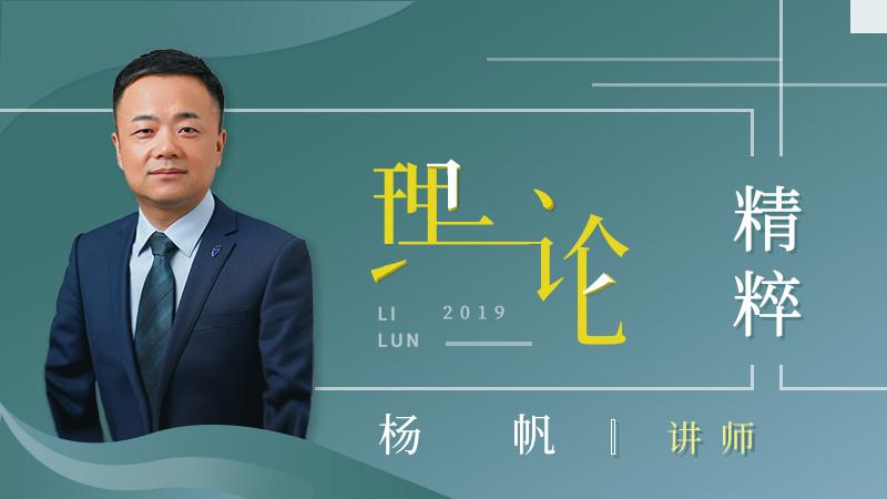 2019年杨帆理论精粹
