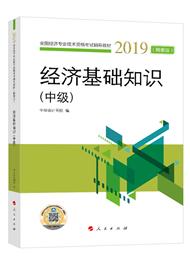 2019年经济师《经济基础知识(中级)》精要版教材