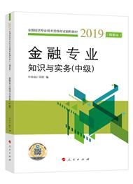 2019年经济师《金融专业知识与实务(中级)》精要版教材