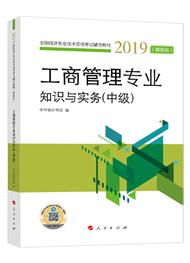 2019年经济师《工商管理专业知识与实务(中级)》精要版教材