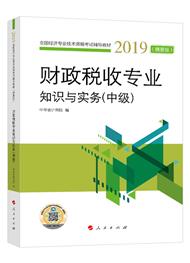 2019年经济师《财政税收专业知识与实务(中级)》精要版教材