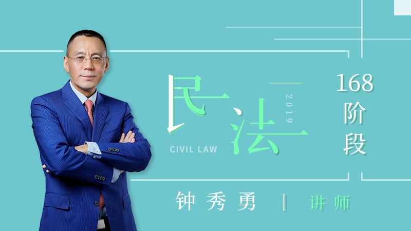 2019年鐘秀勇民法168階段