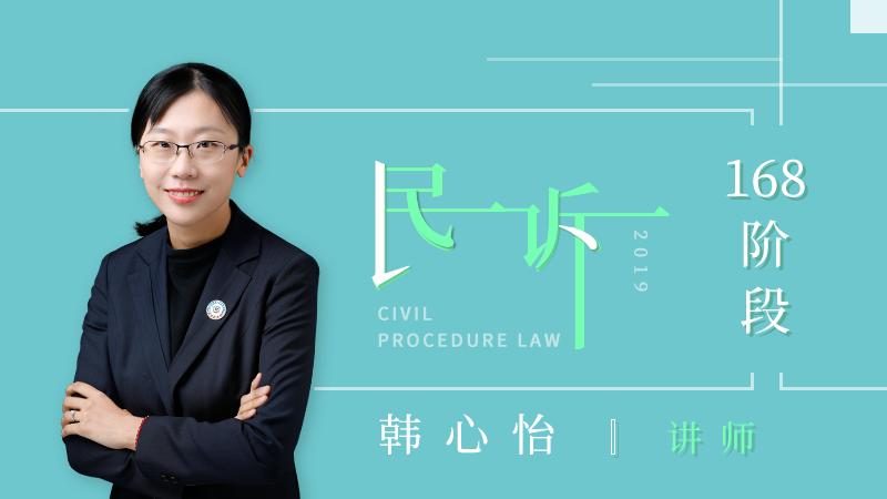 2019年韓心怡民訴168階段