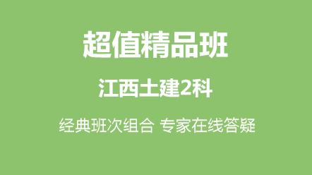全科聯報(江西)-(江西土建)超值精品班