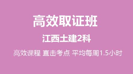 全科联报(江西)-(土建)高效取证班
