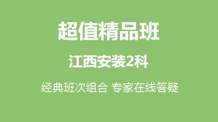全科聯報(江西)-(江西安裝)超值精品班