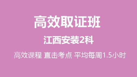 全科联报(江西)-(安装)高效取证班
