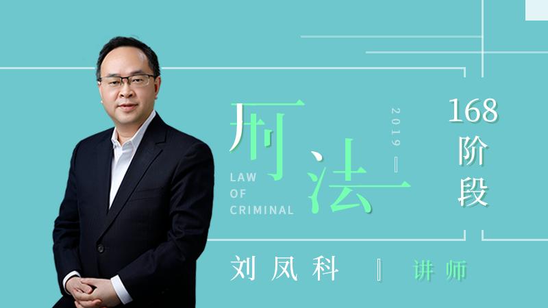 2019年劉鳳科刑法168階段