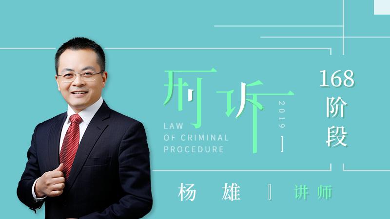 2019年楊雄刑訴168階段