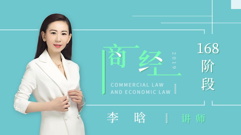 2019年李晗商經168階段