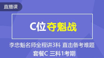 联报课程2020-[C位夺魁战]套餐C