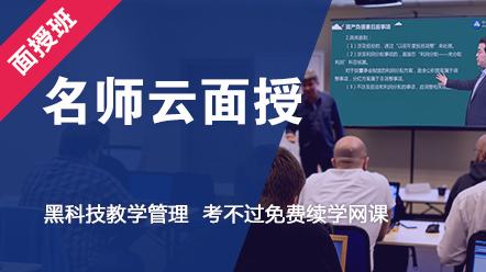 经济法(中级)2020-名师云面授班