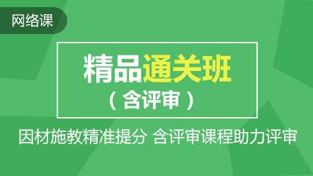 高級會計實務2020-精品通關班(含評審)