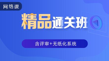 高級會計實務2020-精品通關班+評審+無紙化