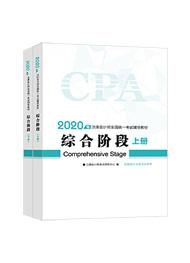 综合阶段2020-2020年注册会计师综合阶段辅导教材(上下册)