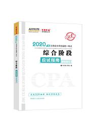 综合阶段2020-2020年注册会计师综合阶段应试指南基础强化