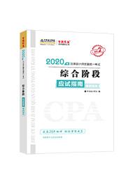 综合阶段2020-2020年注册会计师综合阶段应试指南(案例提高)