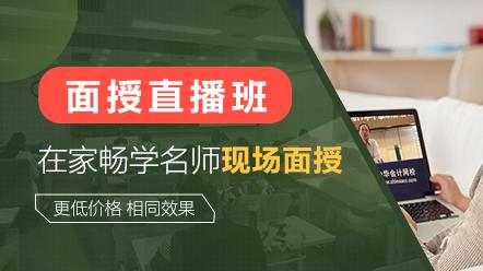 中級會計實務2020-面授直播班