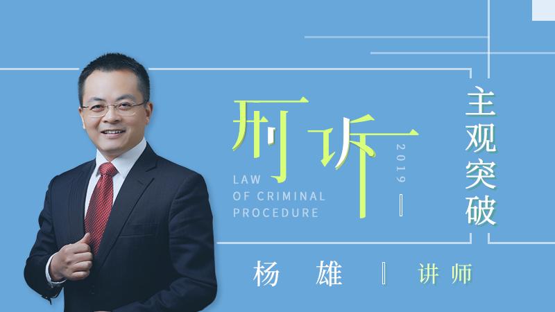 杨雄刑诉主观题突破阶段