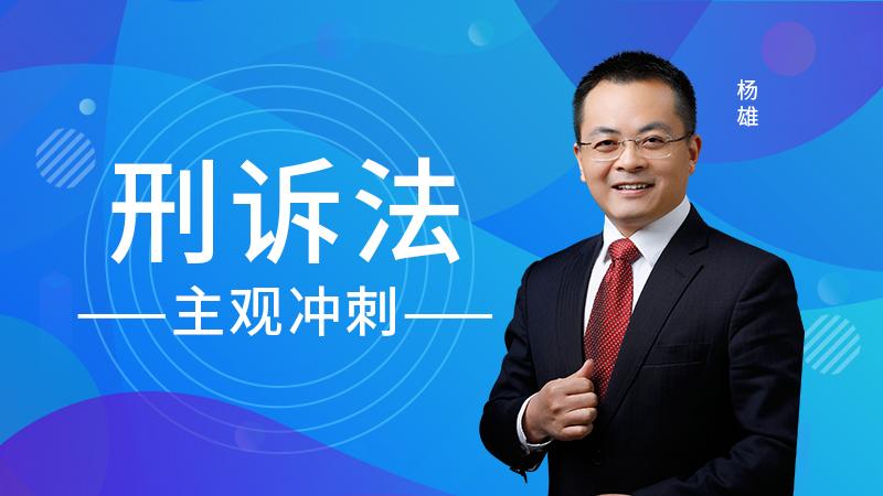 2019杨雄刑诉主观冲刺阶段