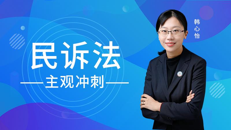 2019韩心怡民诉主观冲刺