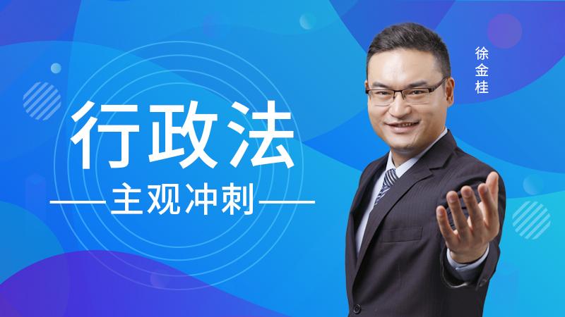 2019年徐金桂行政主觀沖刺