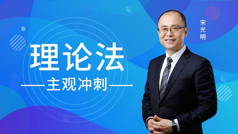 2019宋光明理论主观冲刺