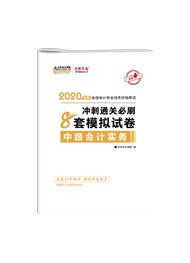 中級會計實務2020-2020年中級會計職稱《中級會計實務》沖刺通關必刷8套模擬試卷