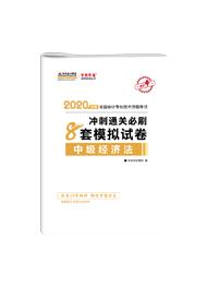 經濟法(中級)2020-2020年中級會計職稱《經濟法》沖刺通關必刷8套模擬試卷