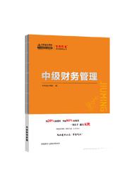 財務管理2020-2020年中級會計職稱《財務管理》救命稻草