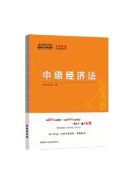 經濟法(中級)2020-2020年中級會計職稱《經濟法》救命稻草